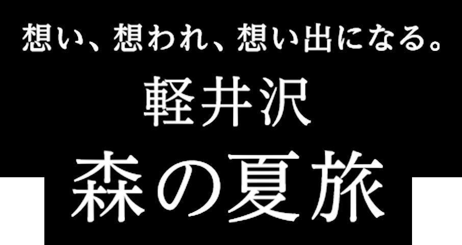 想い、想われ、想い出になる。軽井沢