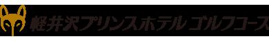 軽井沢プリンスホテル ゴルフコース